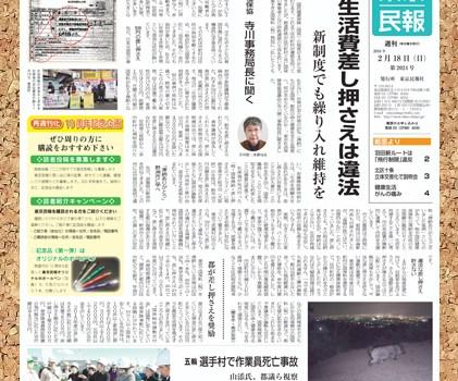 東京民報 2月18日号のご紹介