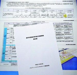 パシフィックコンサルタンツが都に提出した東京五輪の選手村開発方針検討支援業務報告書