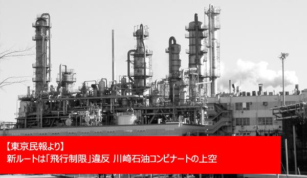 新ルートは「飛行制限」違反 川崎石油コンビナートの上空