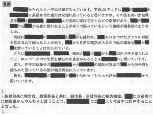 2018年3月14日付「しんぶん赤旗」に掲載された、職員のセクハラ被害が記録された文書。