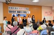 【狛江市長セクハラ問題】「市長セクハラ解明を」狛江市民が集会・署名