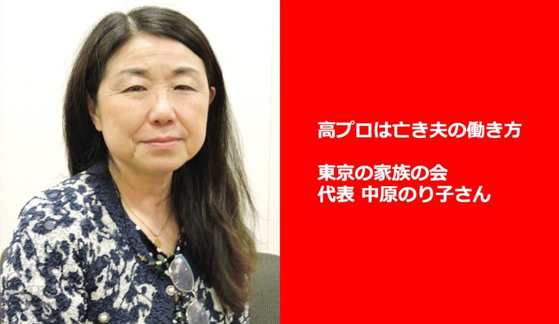 高プロは亡き夫の働き方東京の家族の会代表 中原のり子さん