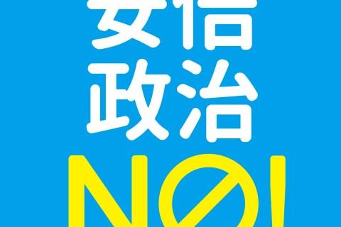 【安倍政治ノー 行動予定】千代田区で内閣総辞職を求める行動があります