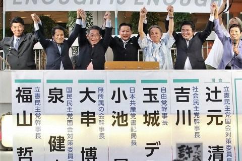 5野党1会派が緊急大街宣 「安倍政権 もう終わりに」