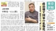 【東京民報】5月13日号のご紹介