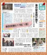 【東京民報】6月17日号のご紹介