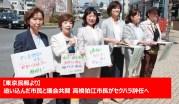 追い込んだ市民と議会共闘 高橋狛江市長がセクハラ辞任へ