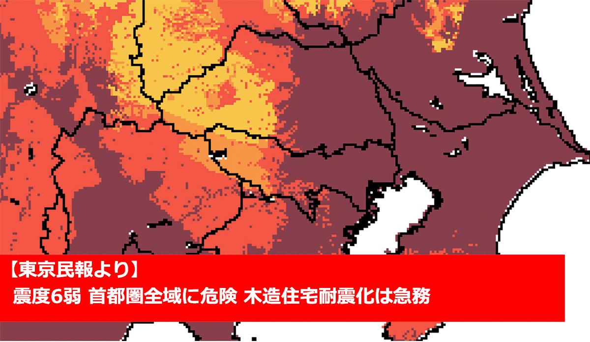 震度6弱 首都圏全域に危険 木造住宅耐震化は急務