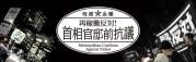 反原連、官邸前抗議/9月7日