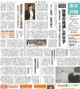 【東京民報】12月23日号のご紹介