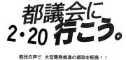 「2.20都議会に行こう」のお知らせ/都民の声で大型開発推進の都政を転換