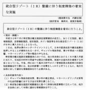 """東京都、カジノ誘致を検討~国に情報提供を要求/""""手挙げるかは小池知事の判断"""""""