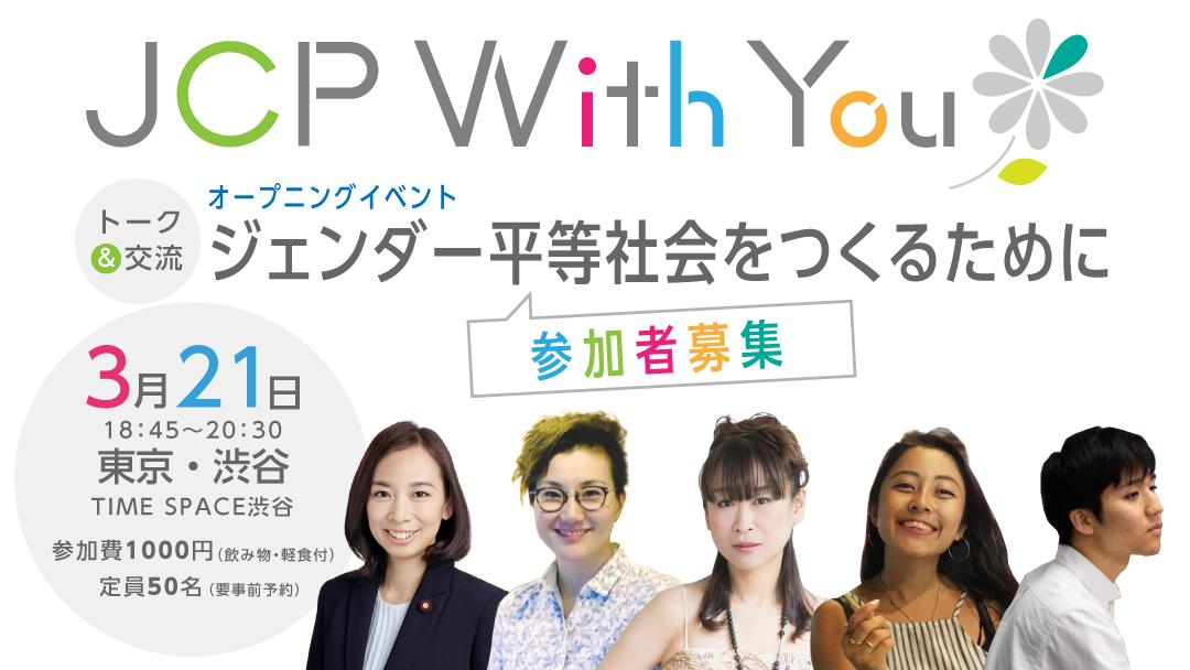 ​JCP with you