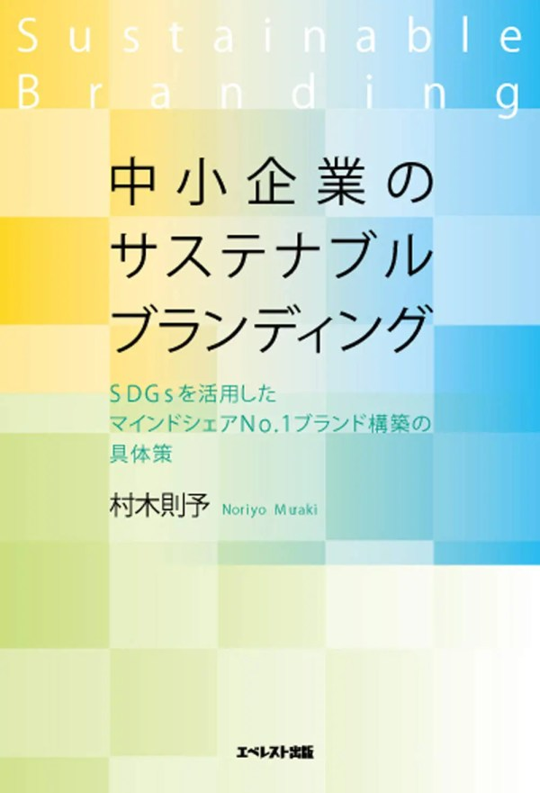 中小企業のサステナブルブランディング ~SDGsを活用したマインドシェアNo.1ブランド構築の具体策