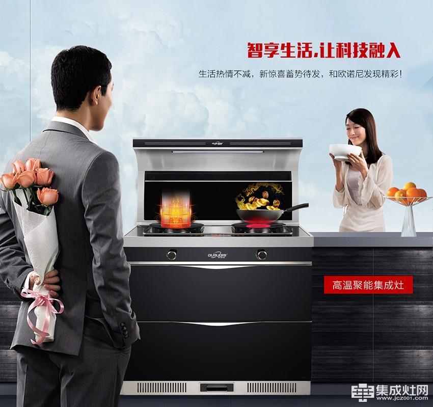 kitchen reno unfinished discount cabinets 欧诺尼集成灶你家厨房里的小精灵 中华集成灶网