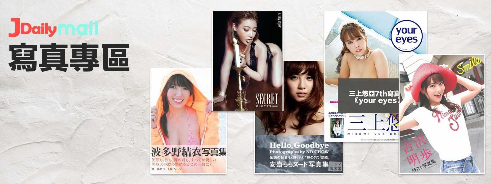 日本女優寫真集  Jdailymall 寫真圖集及線上購買