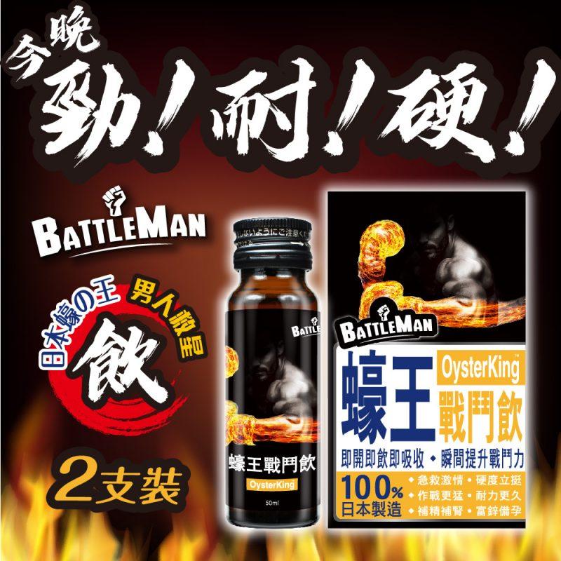 蠔王戰鬥飲 Battleman - (生蠔精華-補鋅養精) 一盒2支 - JdailyMall - 男士生活百貨