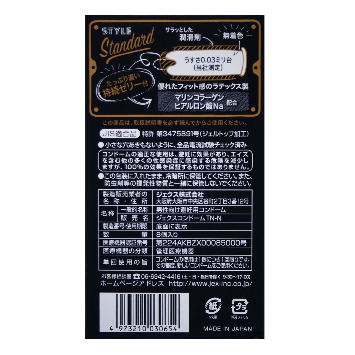 【一口價$80】日本Jex Hornet 黃蜂 0.03 標準安全套(8片裝) - JdailyMall - 男士生活百貨