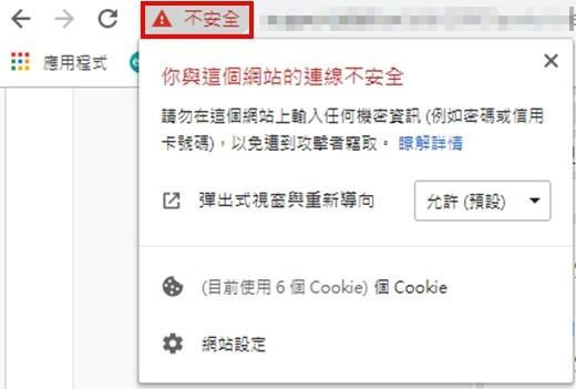 為什麼瀏覽網頁時。瀏覽器上面顯示「不安全」? ∣ 杰鼎RWD客製化網站設計