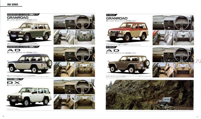 Nissan Safari First Generation