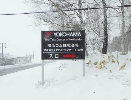 【横浜ゴム】北海道テストコースで夏タイヤの評価に着手