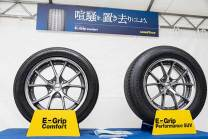 「E-Grip Comfort」と「E-Grip Performance SUV」