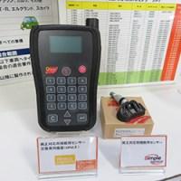 オレンジ・ジャパンのセンサーと専用機器