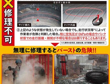 パンク修理の啓発ポスター改訂 日本自動車タイヤ協会