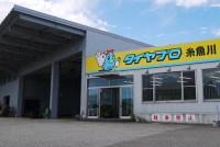 タイヤプロ糸魚川店