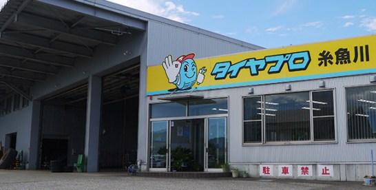 技術向上で地元産業の支えに タイヤプロ糸魚川店