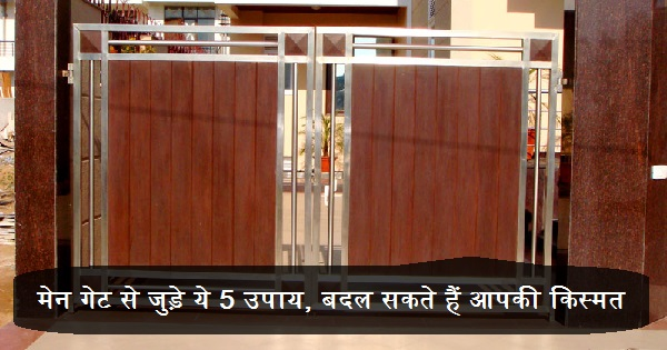 vastu tips for main gate in hindi