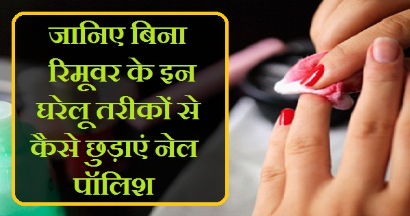 How to Remove Nail Paint Without Remover