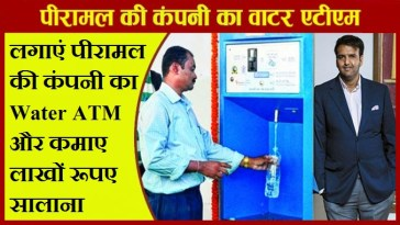 Use-Piramal-Water-ATM
