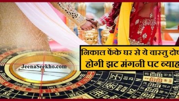 Vastu Tips For Marriage