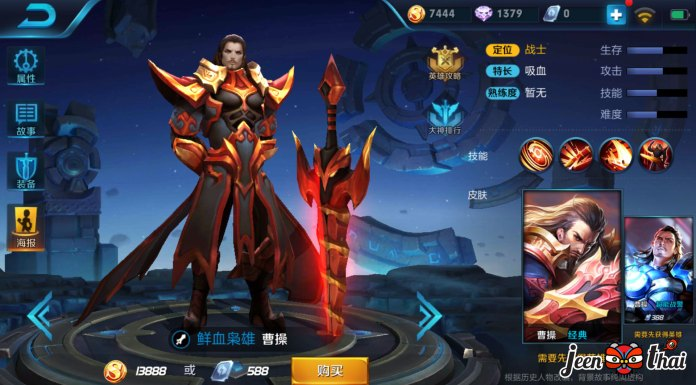 Review League of King Cao Cao