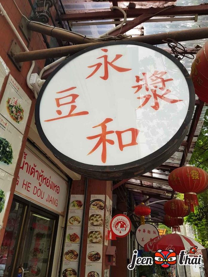 รีวิวร้านน้ำเต้าหู้หย่งเหอ YONG HE DOU JIANG 永和豆浆餐厅