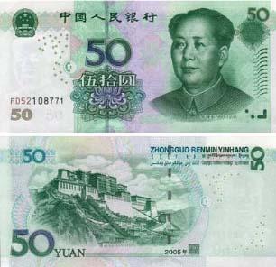วิธีการนับจำนวนเงินจีนและวิธีอ่าน