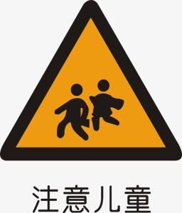 เครื่องหมายจราจรภาษาจีน