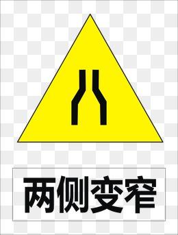 ป้ายทางแคบลงทั้งสองด้านภาษาจีน