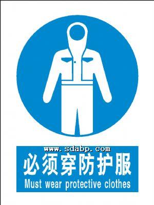 ป้ายห้ามภาษาจีน ป้ายเตือนภาษาจีน
