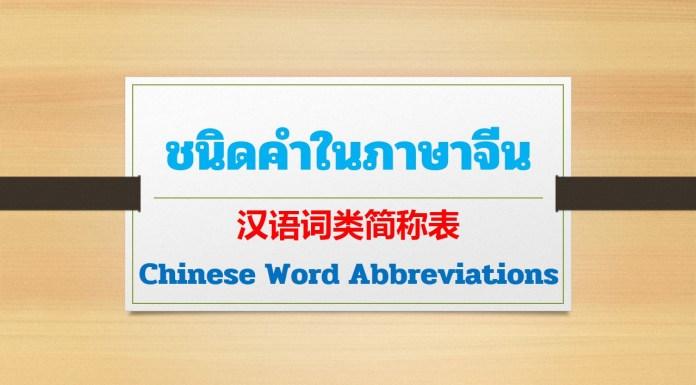 ชนิดคำในภาษาจีน