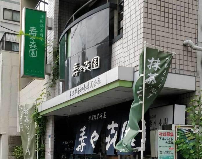 ร้านไอติมชาเขียวแถววัดอาซากุสะ