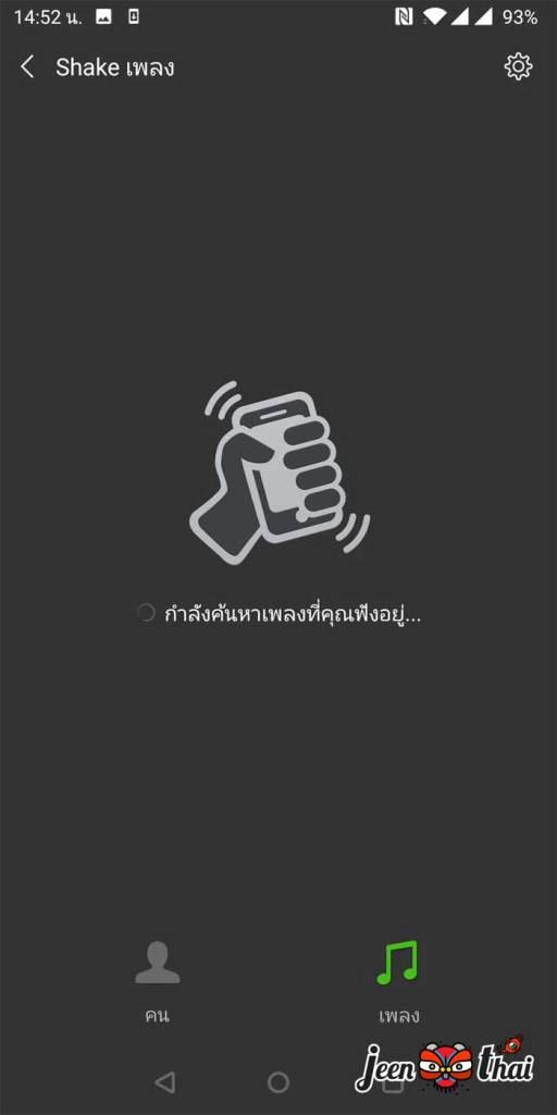 รีวิวแอพ Wechat