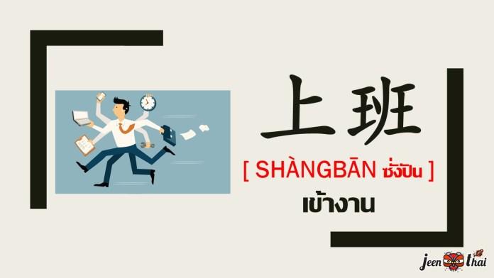 การทำงานภาษาจีน