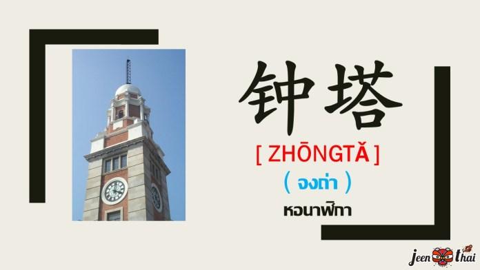 นาฬิกาภาษาจีน