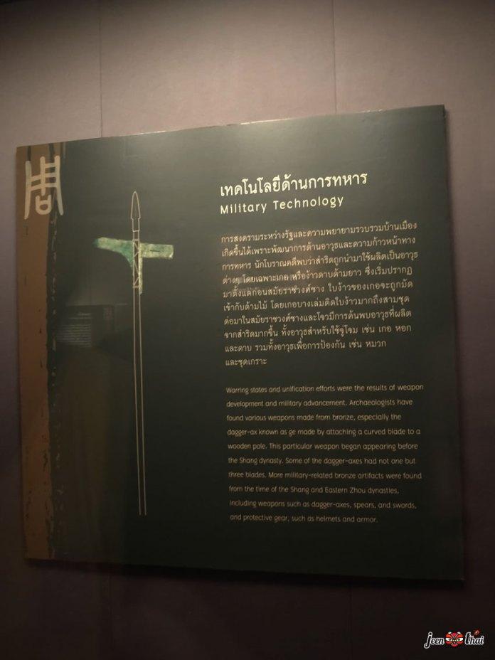 นิทรรศการ-จิ๋นซีฮ่องเต้-ครั้งแรกในไทย1.4