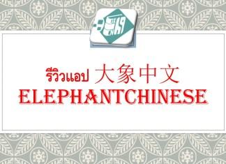 รีวิวแอป 大象中文 ElephantChinese