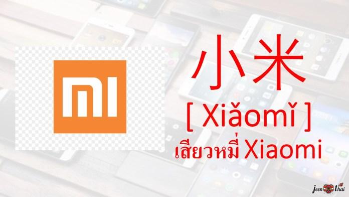 แบรนด์โทรศัพท์มือถือภาษาจีน