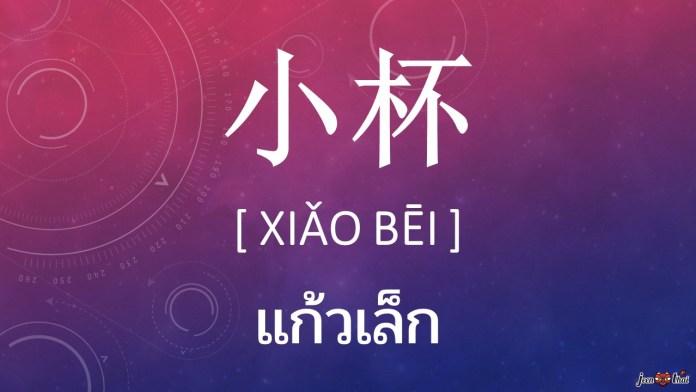 คำศัพท์ภาษาจีนเทคนิคการสั่งเครื่องดื่มแบบหวานน้อย หวานมาก
