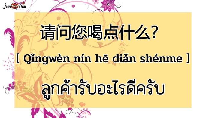 บทสนทนาภาษาจีน การสั่งกาแฟ